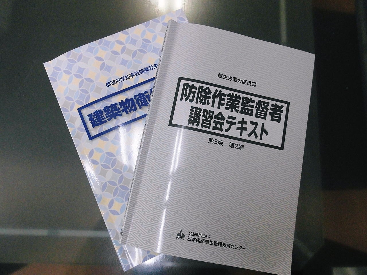 作業 者 防除 監督 防除作業監督者講習会(再)|公益財団法人 日本建築衛生管理教育センター
